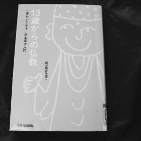 『13歳からの仏教 ―一番わかりやすい浄土真宗入門』読了