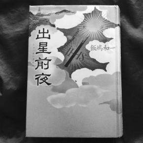 飯嶋和一著『出星前夜』未読了