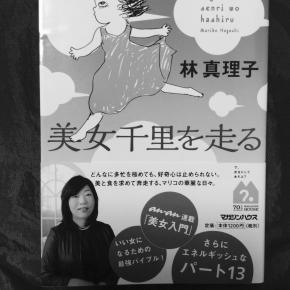 作家の林真理子さんのブログがお休みに入られてしまっていた…