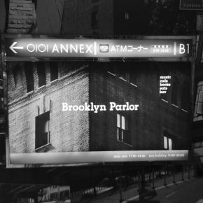 2016年1月5日の須永辰緒さんDJ @ 新宿[ブルックリンパーラー]Good Music Parlor【日記】