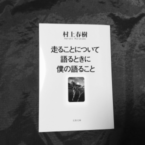 村上春樹著『走ることについて語るときに僕の語ること』読了