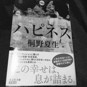 桐野夏生著『ハピネス』読了