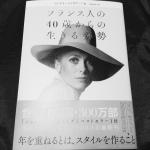 ミレイユ・ジュリアーノ著『フランス人の40歳からの生きる姿勢』読了