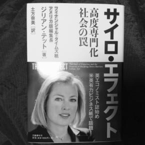『サイロ・エフェクト 高度専門化社会の罠』読了