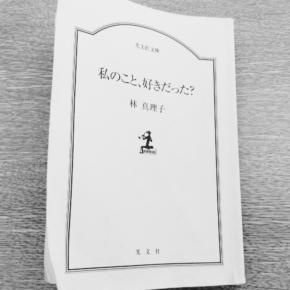 林真理子著『私のこと、好きだった? 』読了