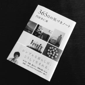 門倉多仁亜著『365日の気づきノート』読了