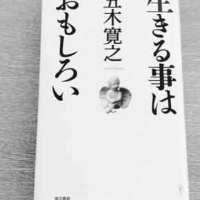五木寛之著『生きる事はおもしろい』読了