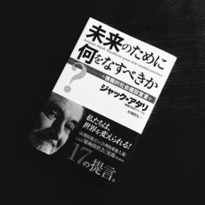 ジャック・アタリ+積極的社会フォーラム著『未来のために何をなすべきか?――積極的社会建設宣言』読了