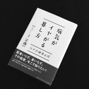 丁宗鐵著『病気がイヤがる暮し方 : 江戸式健康心得』読了