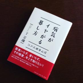 丁宗鐵著『病気がイヤがる暮し方: 江戸式健康心得』