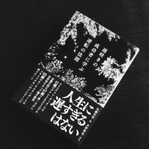 佐藤光浩著『遅咲きの成功者に学ぶ逆転の法則』読了