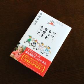 中川李枝子著『ママ、もっと自信をもって』