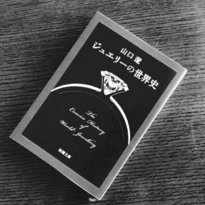 山口遼著『ジュエリーの世界史』読了