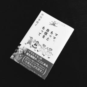 中川李枝子著『ママ、もっと自信をもって』読了