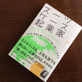 ナタリー・シッソン 著 タカ大丸 訳『スーツケース起業家』