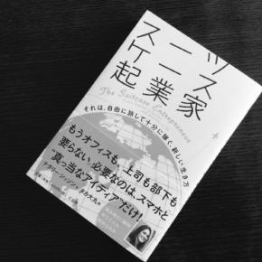 ナタリー・シッソン著 タカ大丸訳『スーツケース起業家』読了