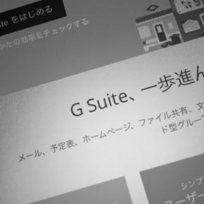G Suiteのお試し版