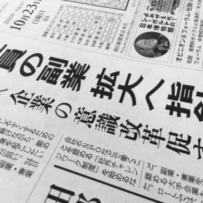 「副業・兼業、拡大へ指針 政府、企業に容認促す」(朝日新聞)【ニュースをピックアップ】