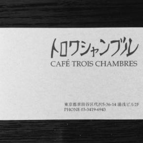 下北沢の喫茶店[トロワシャンブル]【日記】