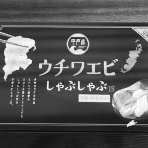 長崎平戸のウチワエビを食べました