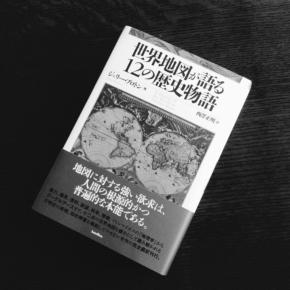 『世界地図が語る12の歴史物語』備忘録