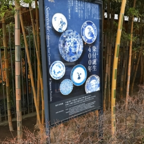 Sometsuke: Celebrating Four Centuries of Japanese Porcelain Nezu Museum 根津美術館