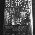 写真家金村修さんと写真評論家タカザワケンジさんによる新刊『挑発する写真家』