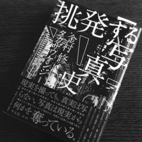 金村修さん×タカザワケンジさん×大原大次郎さんのトークイベント「あなたが撮っているものは何?」