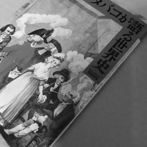 『タバコが語る世界史』備忘録