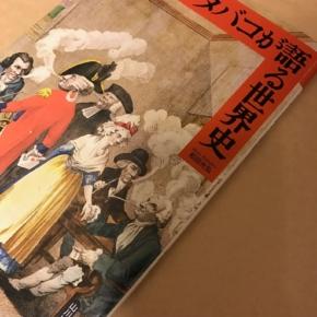 『タバコが語る世界史』