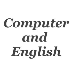 コンピュータースキルと英語力で世渡り上手になる