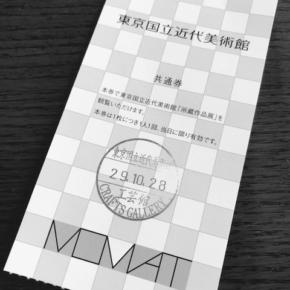 MOMATコレクション @ 東京国立近代美術館 備忘録