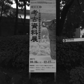 町田の考古学は玉川学園から始まった!2017年度企画展 考古資料展―玉川学園考古学研究会の軌跡― 鑑賞備忘録