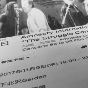 アムネスティ・インターナショナル 「ザ・ヒューマン・ライツ・コンサート 1986〜1998」 完全上映フィルムコンサート2017 @ 下北沢 GARDEN 備忘録