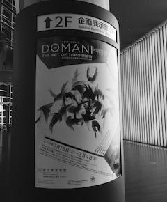 「DOMANI・明日展」@ 乃木坂 国立新美術館 備忘録