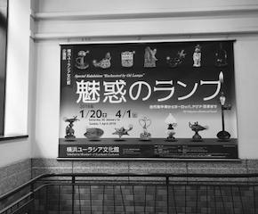 「魅惑のランプ―古代地中海からヨーロッパ、アジア・日本まで―」@ 横浜ユーラシア文化館 備忘録