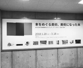 「本をめぐる美術、美術になった本-近代日本の装幀美本からブック・アートまで:1905-2004」@ 町田市民文学館 備忘録