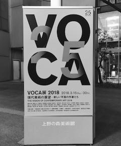 VOCA展 @ 上野の森美術館 備忘録