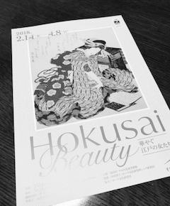 Hokusai Beauty ~華やぐ江戸の女たち~ @ すみだ北斎美術館 備忘録
