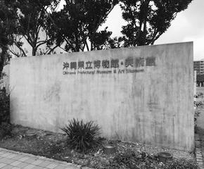 沖縄県立博物館・美術館常設展「海と島に生きる-豊かさ、美しさ、平和を求めて-」備忘録