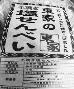絶品!沖縄の東家手焼き塩せんべい