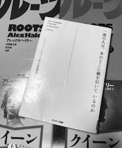 土井英司さんの『一流の人は、本のどこに線を引いているのか』(サンマーク出版 刊)リヴューと感想