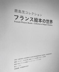 東京都庭園美術館「鹿島茂コレクション フランス絵本の世界」備忘録
