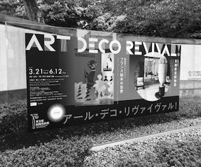 東京都庭園美術館「建物公開 旧朝香宮邸物語」備忘録