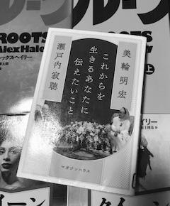 瀬戸内寂聴さん 美輪明宏さんの『これからを生きるあなたに伝えたいこと』(マガジンハウス 刊)リヴューと感想