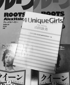 山田詠美さんの『4 Unique Girls 人生の主役になるための63のルール』(幻冬舎 刊)リヴューと感想