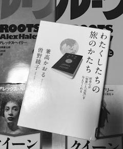 兼高かおるさん 曽野綾子さんの『わたくしたちの旅のかたち』(秀和システム 刊)リヴューと感想