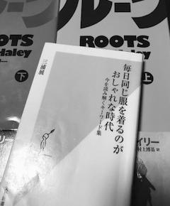 三浦展さんの『毎日同じ服を着るのがおしゃれな時代 今を読み解くキーワード集』(光文社 刊)リヴューと感想