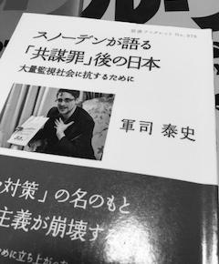 軍司泰史さんの『スノーデンが語る「共謀罪」後の日本――大量監視社会に抗するために』(岩波書店 刊)リヴューと感想