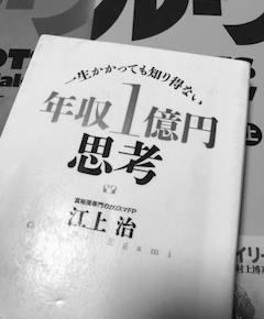 江上治さんの『一生かかっても知り得ない 年収1億円思考』(経済界 発行)リヴューと感想